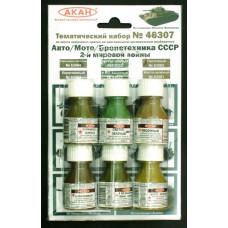 Набор красок АКАН серии Авто/мото/бронетехника СССР 2-й мировой войны