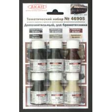 Набор красок АКАН серии Дополнительный набор для бронетехники