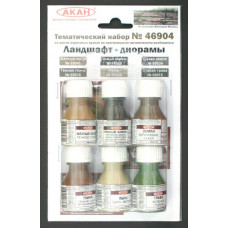 Набор красок АКАН серии Ландшафт - диорамы