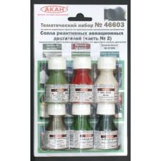 Набор красок АКАН серии Сопла реактивных двигателей (часть №2)