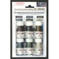 Набор красок АКАН серии 6 перламутровых оттенков
