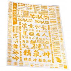 Набор наклеек для моделей Japanese Character (желтые)