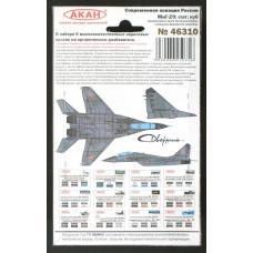 Набор красок АКАН серии Современная авиация России: МиГ-29; СМТ; КУБ