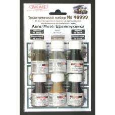 Набор красок АКАН серии Авто/мото/бронетехника