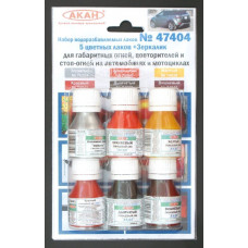 Набор красок АКАН серии 5 цветных лаков +Зеркалик для габаритных огней, повторителей и стоп-огней на автомобилях и мотоциклах